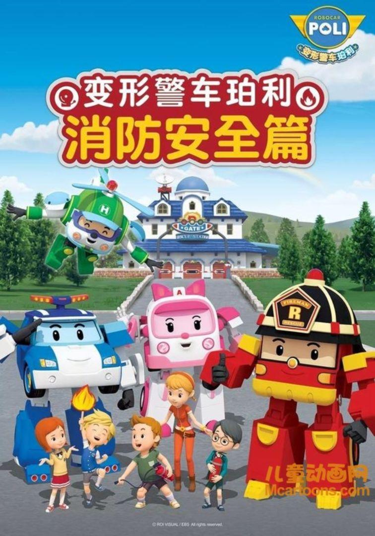 少儿安全教育动画片《变形警车珀利 消防安全篇 Robocar Poli》全26集 国语版 1080P/MP4/2.33G 动画片变形警车珀利下载插图