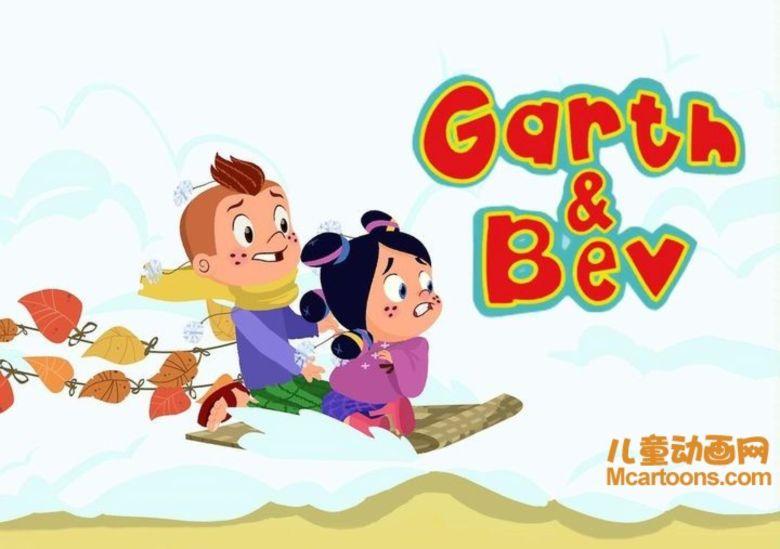 BBC动画片《穿越时空大发现 Garth & Bev》全26集 国语版 高清/MP4/838M 动画片穿越时空大发现下载插图
